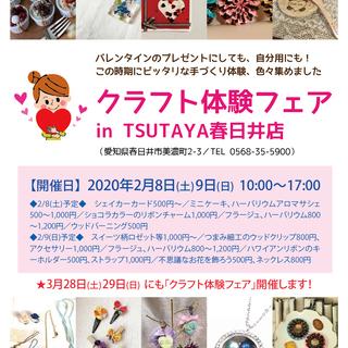 2/8-9開催:クラフト体験フェアinTSUTAYA春日井店
