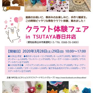 【中止】3/28-29開催:クラフト体験フェアinTSUTAYA...