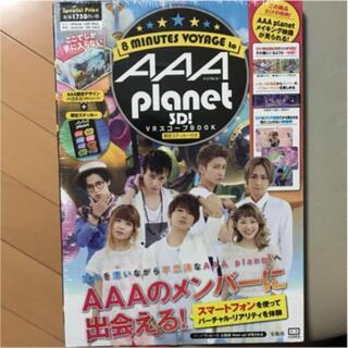 AAA planet 3D! VRスコープBOOK