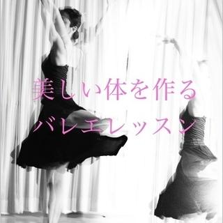 大人のための美しい体を作るバレエレッスン 2/23開催