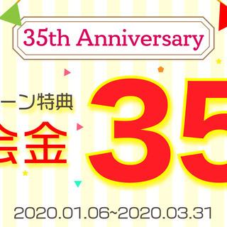 いまだけ入会金35円!!博多駅すぐの英会話教室 英会話・TOEIC