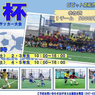 2月22・29日(土) Z杯(少年ミニサッカー大会)開催決…