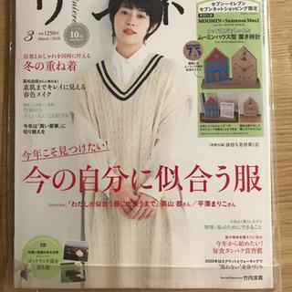 新品☆リンネル2020年3月号増刊