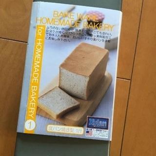パン型1斤