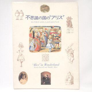 CA462 不思議の国のアリス ルイス キャロルとふたりのアリス 初版