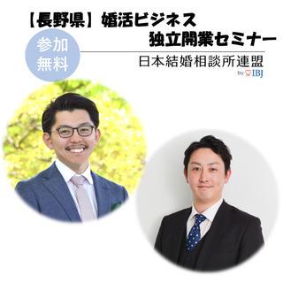【前回大好評】★現役で結婚相談所を長野県で行っている先生が教える...