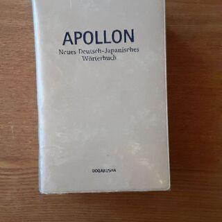 新アポロン独和辞典