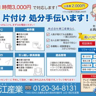 ✳️便利屋✳️株式会社東江産業✳️片付け✳️工事✳️掃除