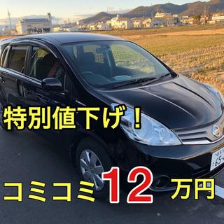 総額12万円!特別値下げ!平成21年式 日産 ノート 7.7 万...