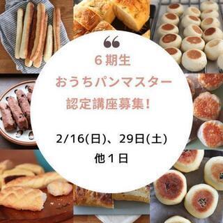 残り2名‼️6期生募集!cotta運営【おうちパンマスター認定講座】