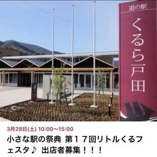 小さな駅の祭典 第17回リトルくるフェスタ♪ 出店者募集!!!