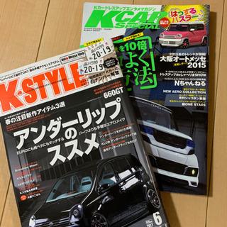 軽カー カスタム雑誌
