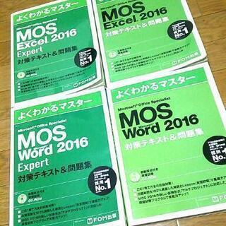 【MOS Microsoft®️Word】【MOS Mic…