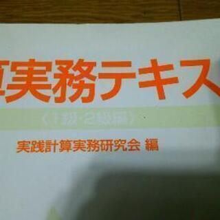計算実務テキスト《1級・2級・3級・4級》1式セット - 広島市