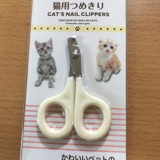 猫用 爪切り