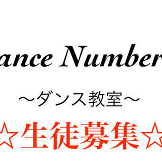Dance lesson ダンスレッスン生徒募集!!