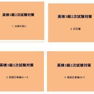 英検2次試験対策:対面&オンライン 名古屋駅周辺・大府市 − 愛知県