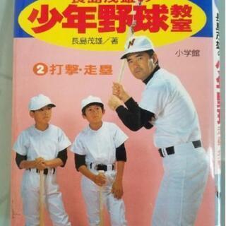 「長島茂雄の少年野球教室(2)」