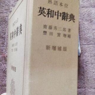 配送します! 熟語本位英和中辞典 新増補版 岩波書店