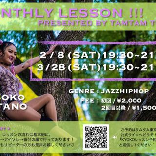 ダンススクールTAMTAM TOKYOよりWSのお知らせ