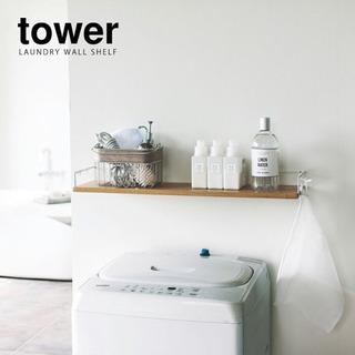tower / タワー  洗濯機上 ウォールシェルフ