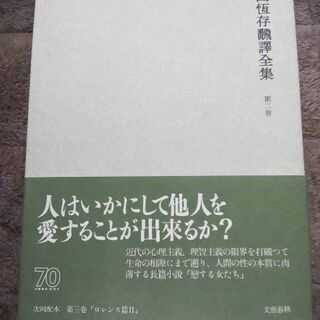 配送します! 福田恆存 翻訳全集第二巻