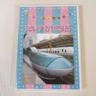 新品未開封 みんなの新幹線 だいすき!E5系 DVD