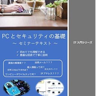 【IT研修】PC基礎-Officeソフトを含むIT研修を承ります...