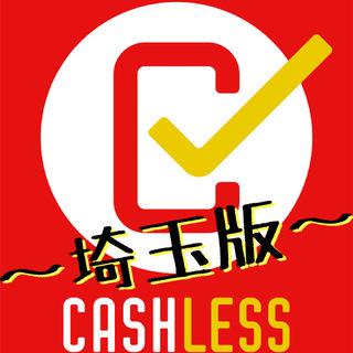 【成果型報酬】埼玉全域でキャッシュレス・QR決済提案スタッフ募集!