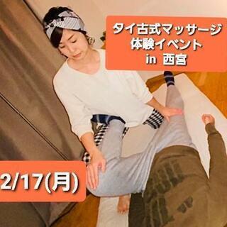 【体験会!2/17】全身タイ古式マッサージ(60分)
