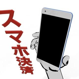 【成果型報酬】宮城全域キャッシュレス・QR決済提案スタッフ募集!