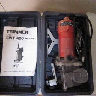 木工用ルーター