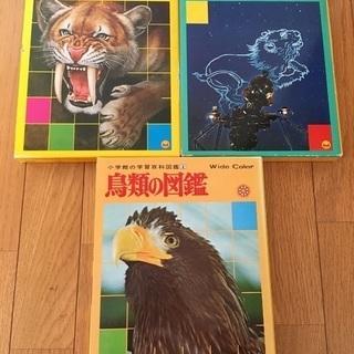小学館 百科図鑑 1冊500~ - 売ります・あげます