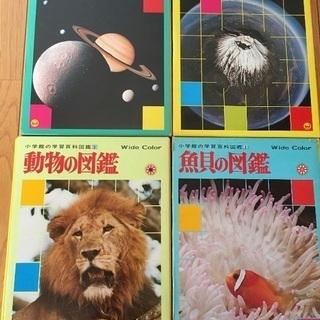 小学館 百科図鑑 1冊500~ − 広島県