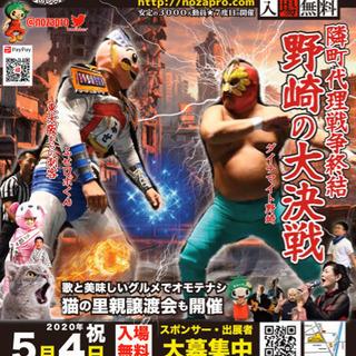 【出店者募集】5月の野崎まいりと野崎プロレス2020