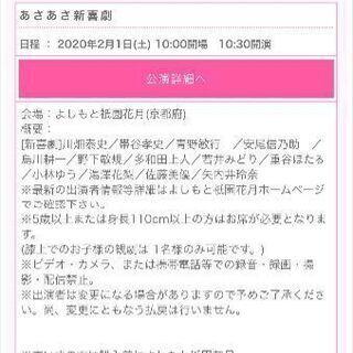 2/1(土) よしもと祇園花月 あさあさ新喜劇チケット