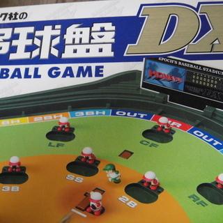 エポック社の野球盤DX ベースボールゲーム  - 札幌市