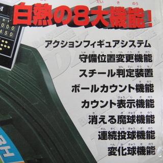 エポック社の野球盤DX ベースボールゲーム  - おもちゃ