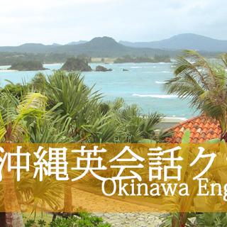 沖縄那覇市でワンコイン英会話♪