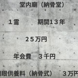 常滑市での家族葬【葬儀】・納骨堂・永代供養・墓じまい 長養寺 − 愛知県