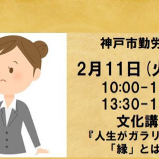 【三宮】2/11 人生がガラリと変わる「縁」とは?