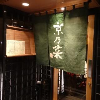 【募集】京都の食材を使った和食料理店キッチン業務!