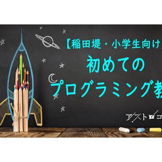 【稲田堤・小学生対象】 初めてのプログラミング教室