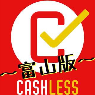 【成果型報酬】富山全域でキャッシュレス・QR決済提案スタッフ募集!