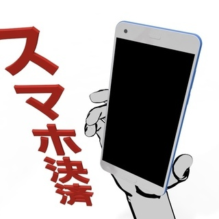 【成果型報酬】岐阜全域でキャッシュレス・QR決済提案スタッフ募集!