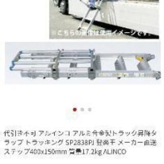 新品未使用!ALINCO登楽王です。安くても6万近くします!