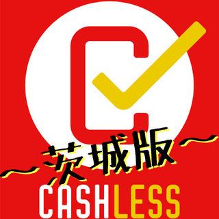 【成果型報酬】茨城全域でキャッシュレス・QR決済提案スタッフ募集!