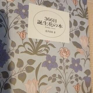 誕生花の本