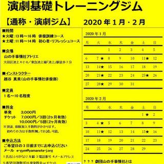 演劇トレーニングでリフレッシュ!「演劇基礎トレーニングジム」(通...