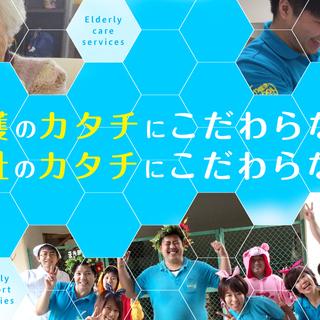 名古屋市天白区・緑区の児童福祉施設でのアルバイト!